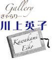 Kawakamirogo02_4